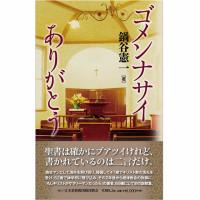 Gomennasai_cover+obi_AD