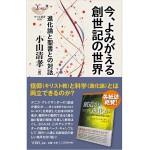 Oyama_GenesisWorld_cover