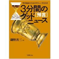 0110_Goodnews_cover+obi_History