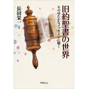 KyuyakuseishonoSekai_cover