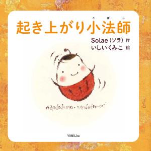 OkiagariKoboshi_cover_1204