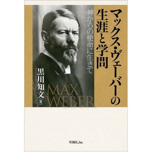 Max_Weber_cover