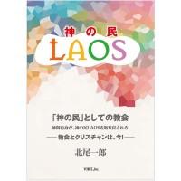 LAOS_cover